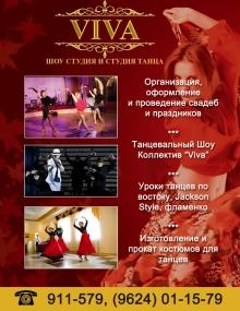 Шоу Студия & Студия Танца
