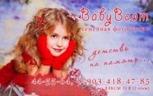 Кристина Игумнова (Baby Boom) - фотограф